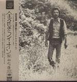 岡林信康/金色のライオン[LP]