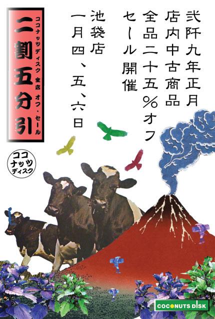 09ikebukuro-sale-b.jpg