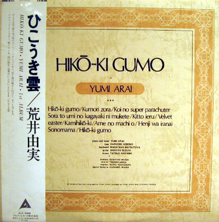 hikouki_gumo.JPG