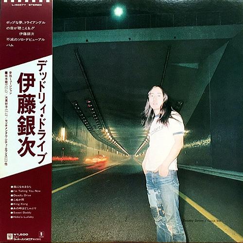 伊藤銀次 (Ginji Ito) / デッドリィ・ドライブ