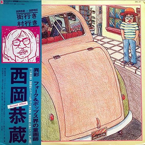 西岡恭蔵 (Kyozo Nishioka) / 街行き村行き