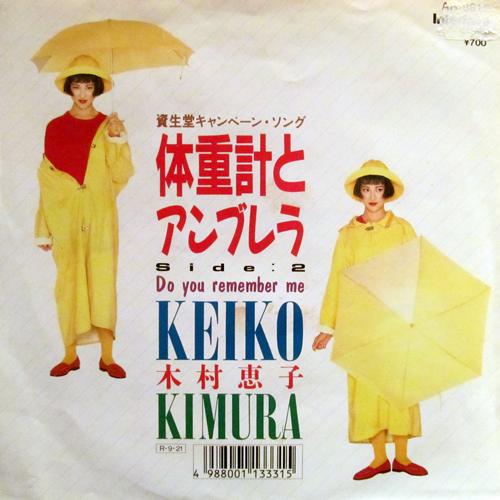 木村恵子 / 体重計とアンブレラ