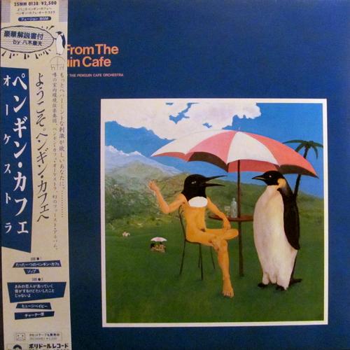 ペンギン・カフェ・オーケストラ / ようこそペンギン・カフェへ