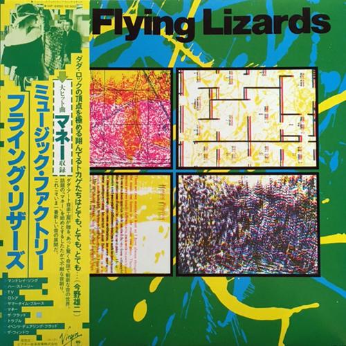 フライング・リザーズ / ミュージック・ファクトリー