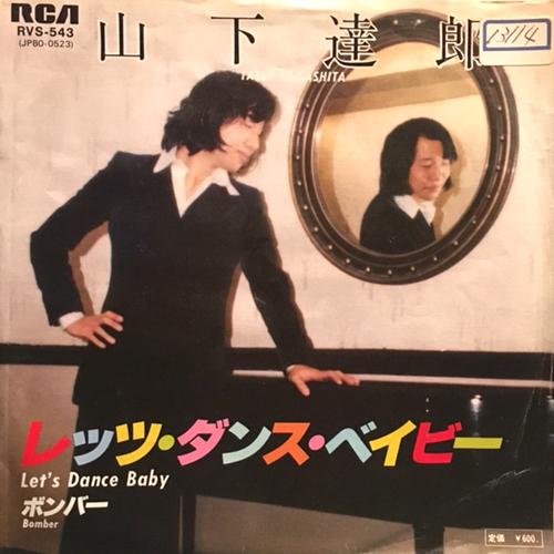 山下達郎 / レッツ・ダンス・ベイビー