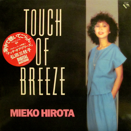 弘田三枝子 / TOUCH OF BREEZE