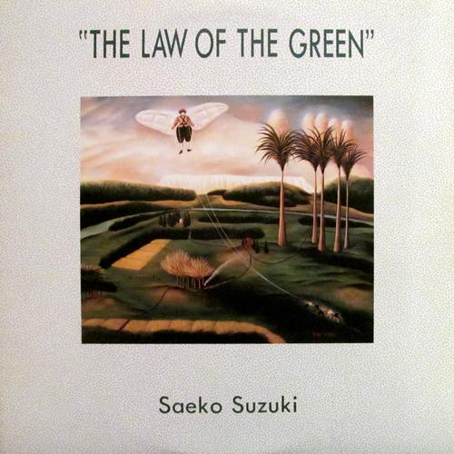 鈴木さえ子 / 緑の法則