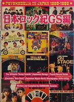 黒沢進/日本ロック紀 GS編[USED BOOK/JPN]