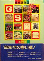 黒沢進/熱狂! GS図鑑 [USED BOOK/JPN]