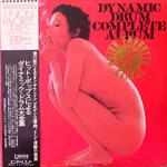 鈴木邦彦&ヴィーナス/ヒットポップスによるダイナミック・ドラム大全集