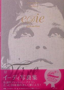イーディ写真集 girl on fire[NEW BOOK/JPN]