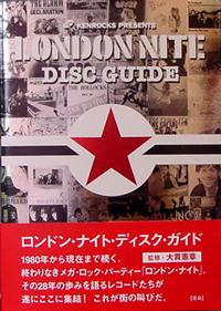 ロンドン・ナイト・ディスク・ガイド[NEW BOOK/JPN]