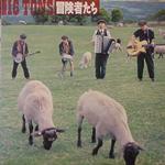 16 TONS/冒険者たち[USED LP/JPN]