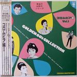 ゴールデン60'sコレクション コロムビア編1[USED LP/JPN]