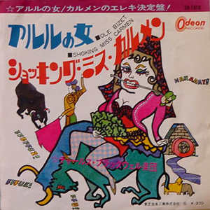 チャールズ・ブラックウェル楽団 / アルルの女 [USED 7'/JPN]  1680円