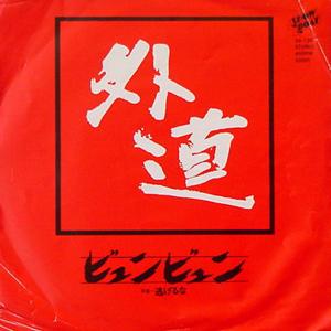 外道 / ビュンビュン [USED 7'/JPN]  2100円