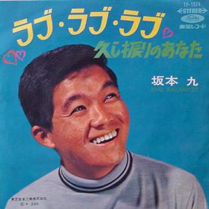 坂本九 / ラブ・ラブ・ラブ [USED 7'/JPN]  5040円