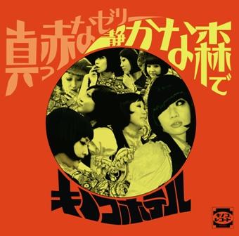 キノコホテル/ 真っ赤なゼリー [NEW CD/JPN]  500円