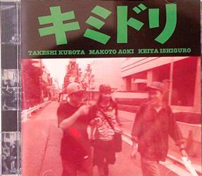 キミドリ/S.T. [USED CD/JPN]  1260円