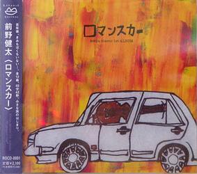 前野健太/ ロマンスカー [USED CD/JPN]  1260円