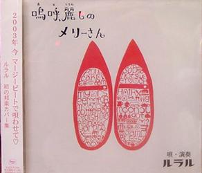 ルラル/ 嗚呼、麗しのメリーさん [USED CD/JPN]  840円