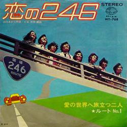 ルートNo.1 /恋の246 [USED 7/JPN]