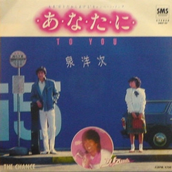 泉洋次 / あ・な・た・に・ [USED 7/JPN] 840円