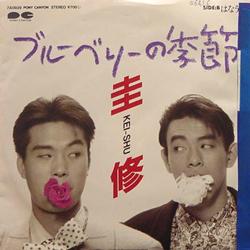 圭修 / ブルーベリーの季節 [USED 7/JPN] 735円