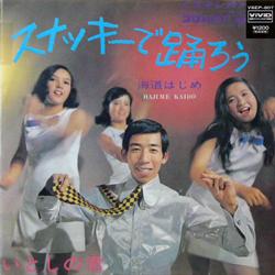 海道はじめ / スナッキーで踊ろう [USED 7/JPN] 2520円