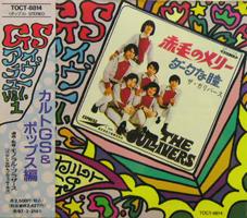 V.A. / GSアイラヴユーVOL.1-カルトGS&ポップス編 [USED CD/JPN] 3990円
