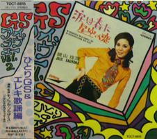 V.A. / GSアイラヴユーVOL.2-ひとりGS&エレキ歌謡編 [USED CD/JPN] 3360円