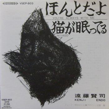 遠藤賢司 / ほんとだよ [USED 7/JPN] 1260円