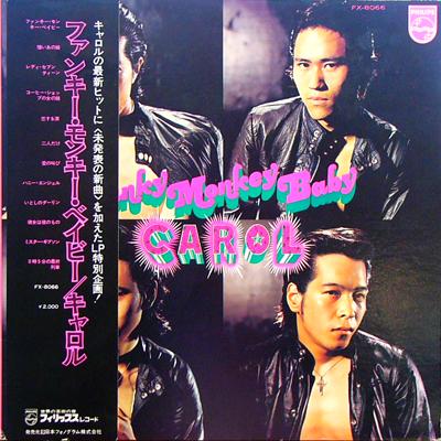 キャロル / ファンキー・モンキー・ベイビー [USED LP/JPN] 2520円