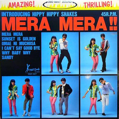 HIPPY HIPPY SHAKES / MERA MERA [USED 10LP/JPN] 5040円