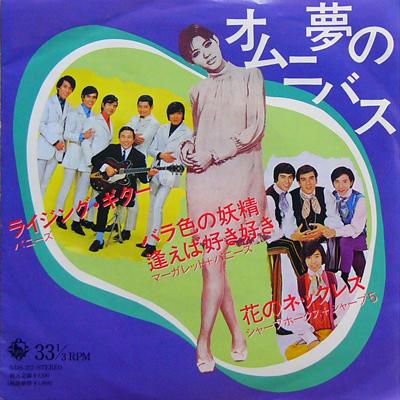 V.A. / 夢のオムニバス [USED EP/JPN] 2310円