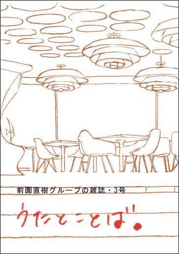 うたとことば。前園グループの雑誌・3号 [NEW ZINE/JPN] 315円