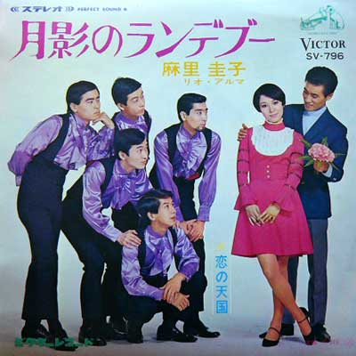 麻里圭子とリオ・アルマ / 月影のランデブー [USED 7/JPN] 1890円