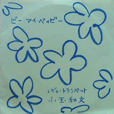 小玉和文 / ビー・マイ・ベィビー [USED 7/JPN] 2100円