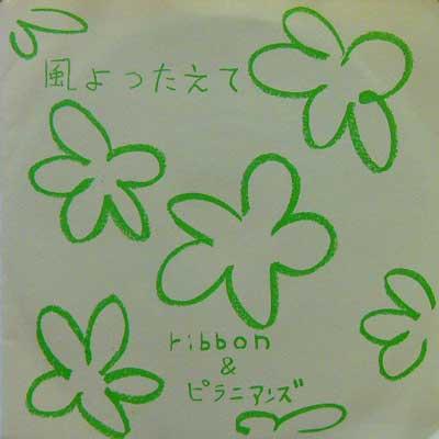 ribbon & ピラニアンズ / 風よつたえて [USED 7/JPN] 2100円