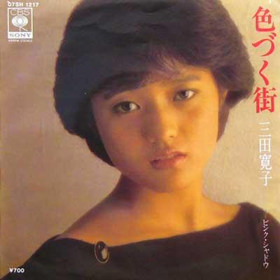 三田寛子 / ピンク・シャドウ(B面) [USED 7/JPN] 735円