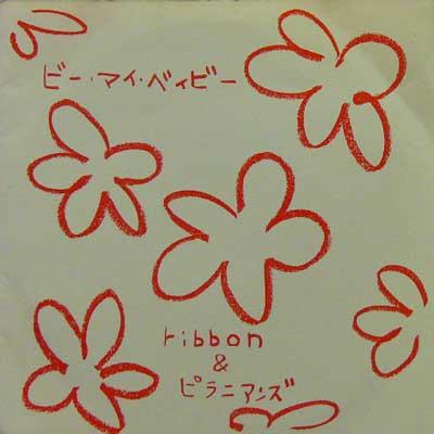 ribbon & ピラニアンズ / ビー・マイ・ベィビー [USED 7/JPN] 2100円