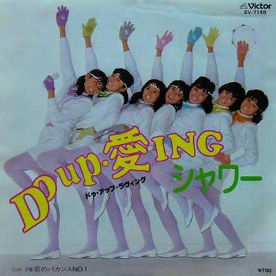 シャワー / DO UP・愛ING [USED 7/JPN] 525円