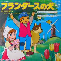 大杉久美子&アントワープ・チルドレン・コーラス / フランダースの犬 [USED 7/JPN] 525円