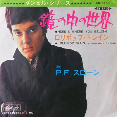 P.F.スローン / 鏡の中の世界 [USED 7/JPN] 1260円