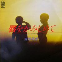 吉田拓郎 / 唇をかみしめて [USED 7/JPN] 315円