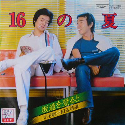 寺尾聡vs田辺靖雄 / 16の夏 [USED 7/JPN] 1890円