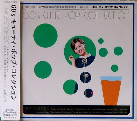 V.A. / 60sキューティ・ポップ・コレクション-ピンクリップスティック・エディット- [USED CD/JPN] 5040円