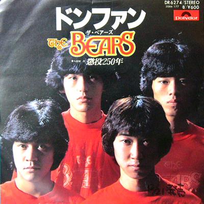 ザ・ベアーズ / ドンファン [USED 7/JPN] 840円