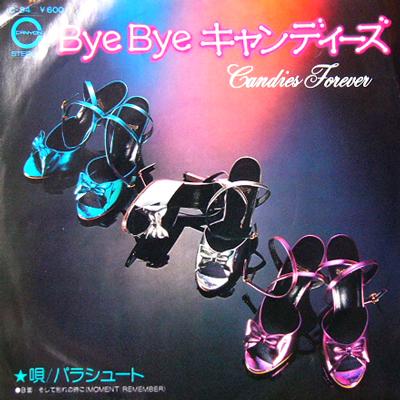 パラシュート / Bye Bye キャンディーズ [USED 7/JPN] 840円