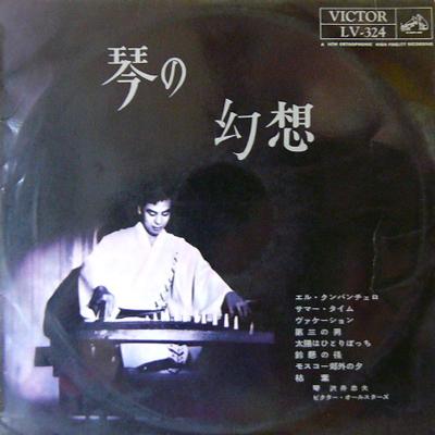 沢井忠夫・ビクターオールスターズ / 琴の幻想 [USED 10/JPN] 1050円